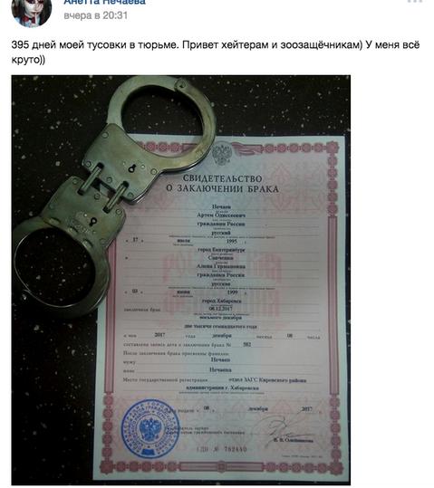 Суд изменил приговор хабаровским живодеркам. Фото Скриншот vk.com/id250130203, vk.com