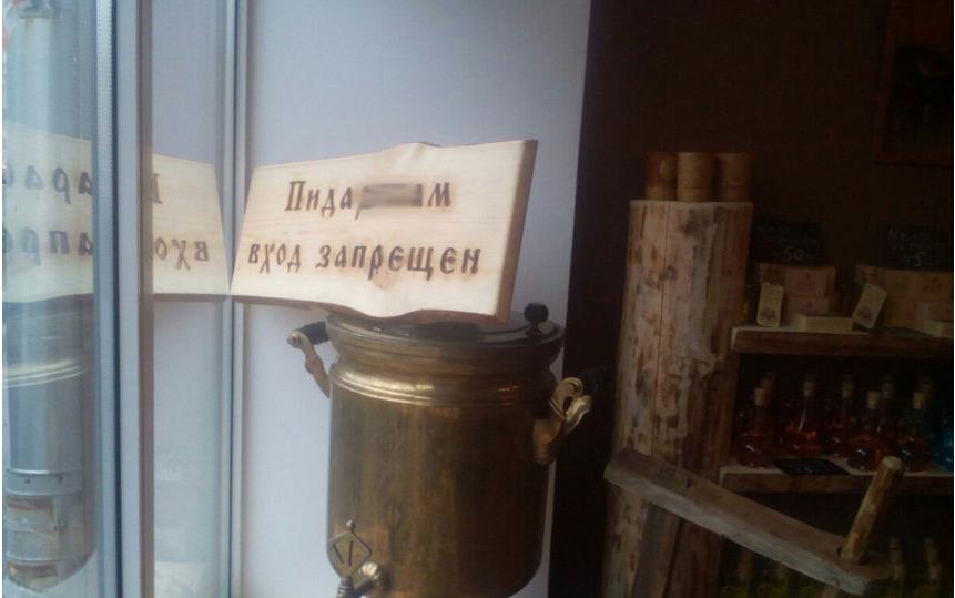 "Табличка в магазине. Фото ""Metro"""