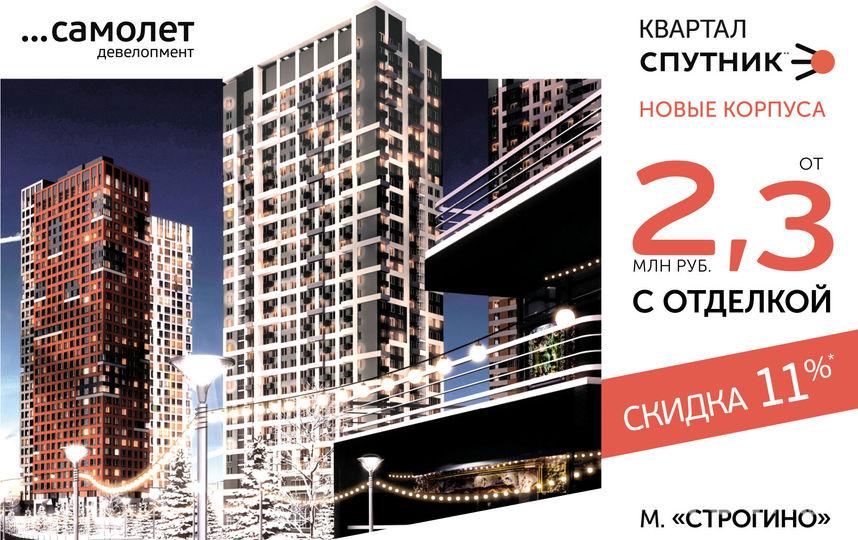 Квартал для жизни «Спутник»: три причины купить в декабре.