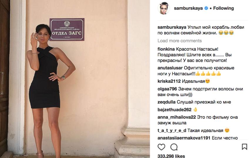 Настасья Самбурская - фотоархив. Фото Скриншот instagram.com/samburskaya/?hl=ru
