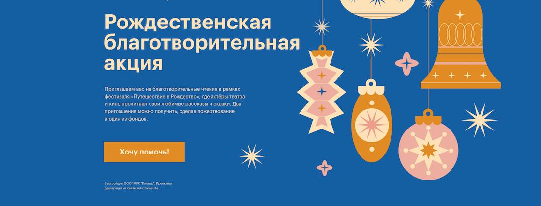 """РБК и фестиваль """"Путешествие в Рождество"""" выступили организаторами рождественской благотворительной акции. Фото скриншот с официального сайта акции."""
