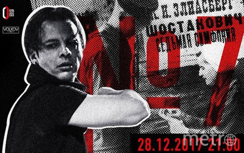 "Теодор Курентзис представит петербуржцам ""Ленинградскую симфонию""."