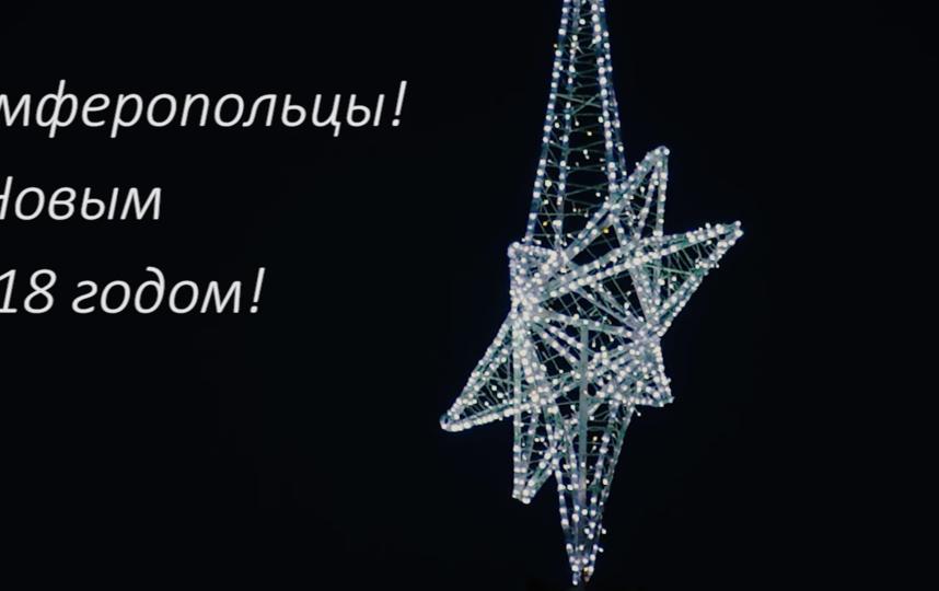 Фото: Администрации г. Симферополя. Фото Скриншот Youtube