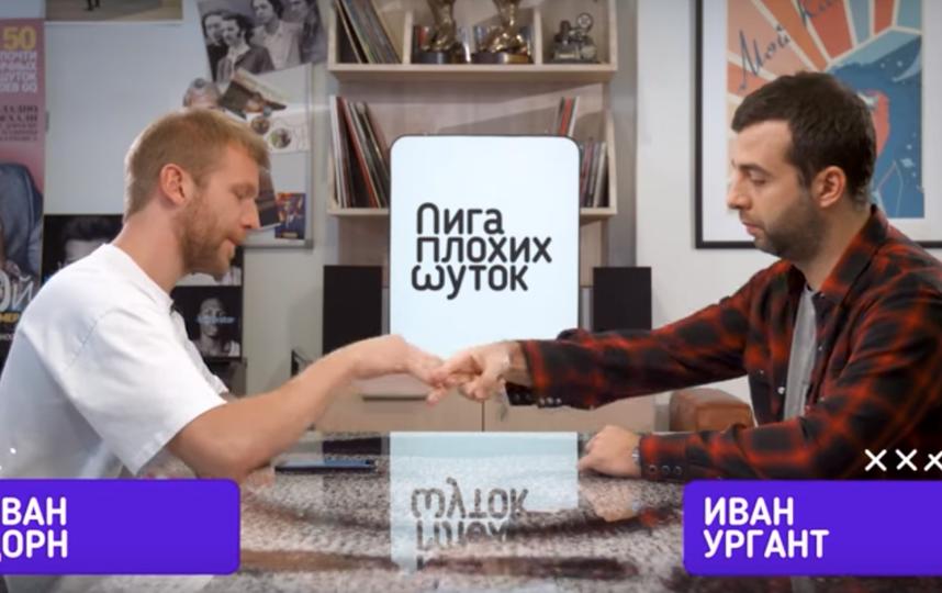 Иван Ургант и Иван Дорн. Фото Скриншот Youtube