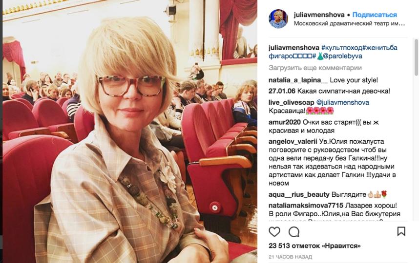 Юлию Меньшову в очках не узнали. Фото instagram.com/juliavmenshova