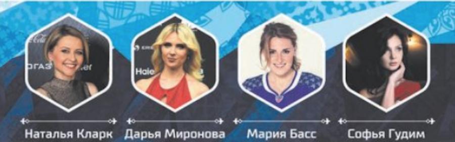 Помощницы главных тренеров. Фото предоставлено КХЛ.