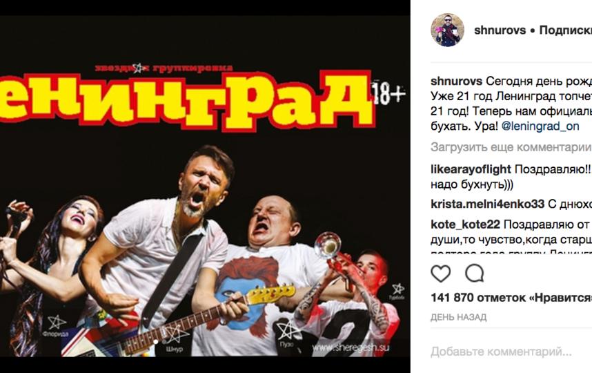 """Группировка """"Ленинград"""". Фото Скриншот instagram.com/shnurovs/?hl=ru"""