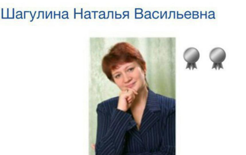 Наталья Шагулина.