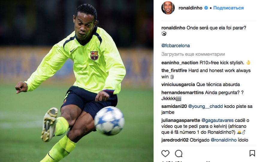 Роналдиньо, фотоархив. Фото Скриншот instagram.com/ronaldinho/