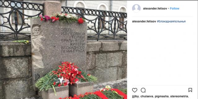 Памятный знак | instagram @ alexander.fetisov.