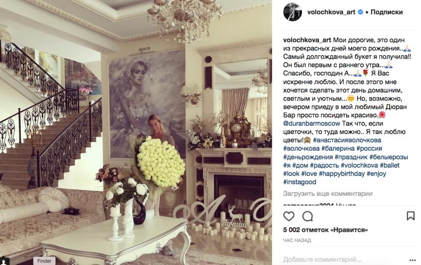 Анастасия Волочкова, фотоархив. Фото Все - скриншот https://www.instagram.com/volochkova_art/