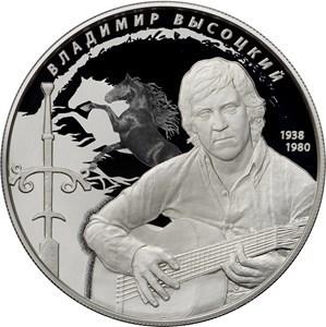 Центробанк выпустил монету к юбилею Владимира Высоцкого – фото
