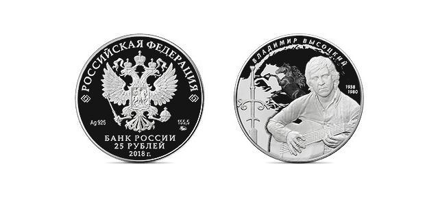 Банк России выпускает памятную монету к юбилею Владимира Высоцкого.