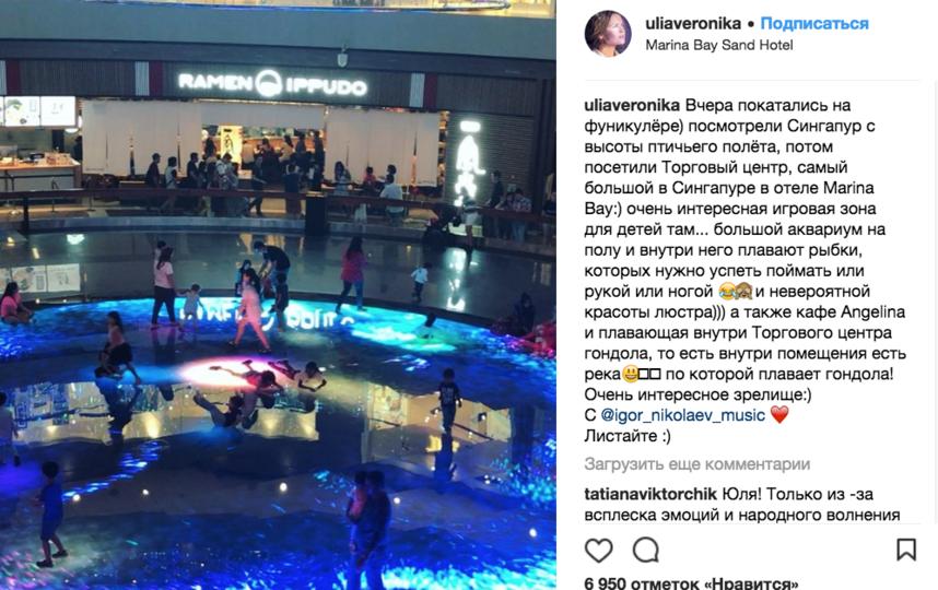 Юлия Проскурякова делится фото из Сингапура. Фото instagram.com/uliaveronika