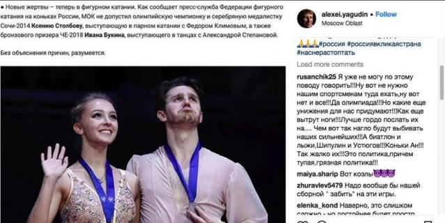 Алексей Ягудин ведет свой блог активно не мог промолчать.