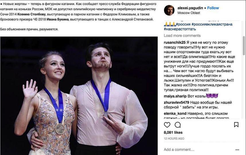 Алексей Ягудин ведет свой блог активно не мог промолчать. Фото https://www.instagram.com/alexei.yagudin/