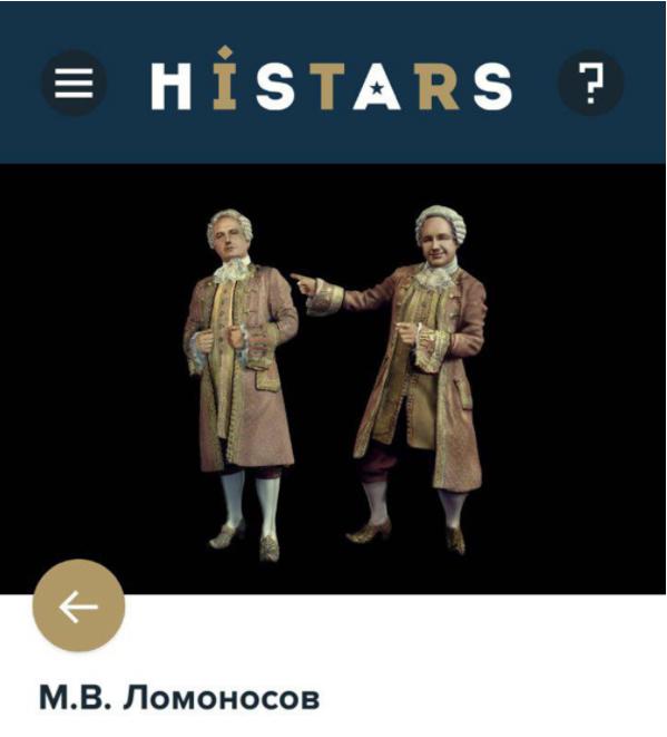 11 двойников Ломоносова можно встретить в Москве. Фото mos.ru