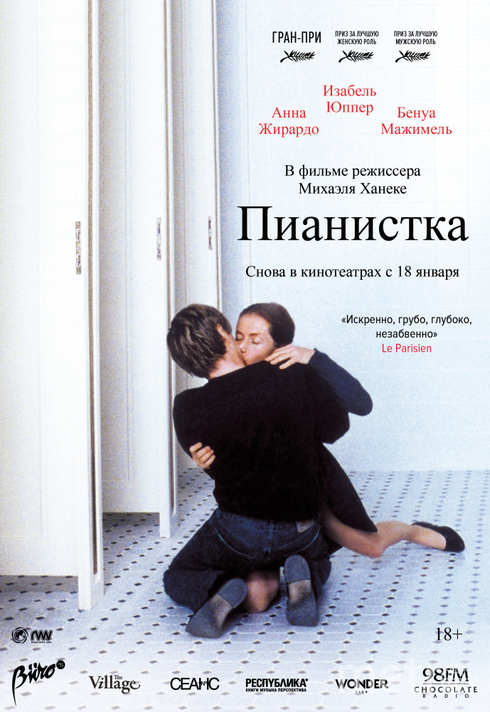 """Пианистка"" (2001). Фото Russian World Vision"