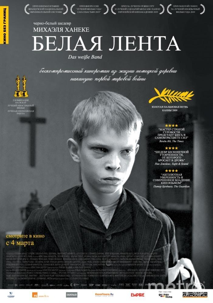 """""""Белая лента"""" (2009). Фото Films du Losange"""