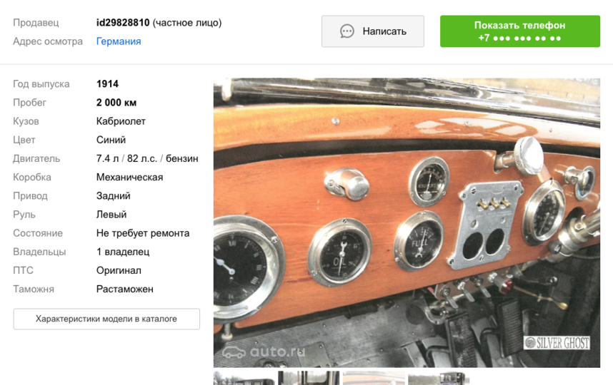 Скриншот auto.ru/cars/used/sale/rolls_royce/silver_ghost/1068752806-2a23/.