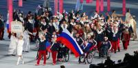 Российские атлеты смогут выступать на Паралимпиаде под нейтральным флагом
