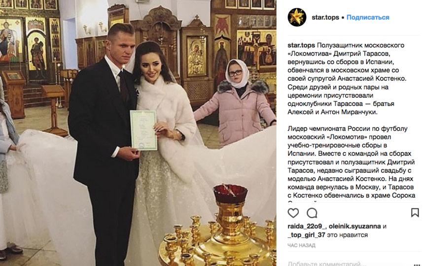 Дмитрий Тарасов и Анастаися Костенко обвенчались, фотоархив.