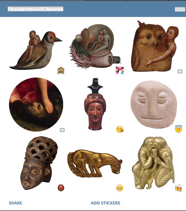 скриншот из приложения Telegram. Фото https://web.telegram.org/#/im?p=@hermitagemuseum