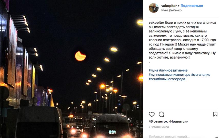Полнолуние и затмение луны в Петербурге. Фото Скриншот instagram.com/vakopiter/