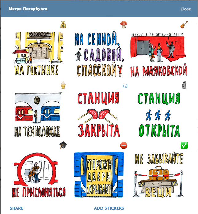 Стикер-пак метрополитена Петербурга в Telegram.