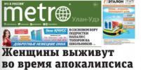 Metro пришло в Улан-Удэ