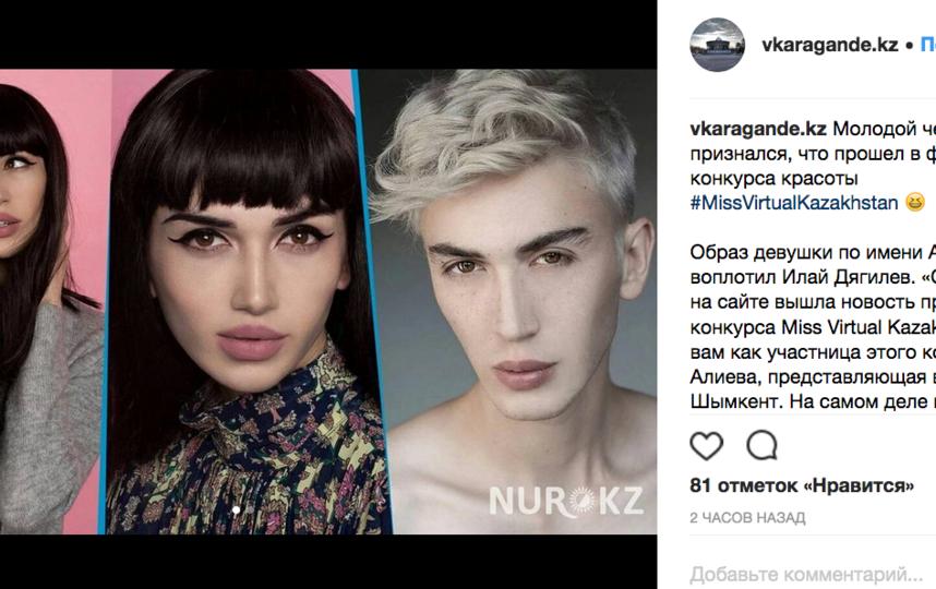 Илай Дягилев, фотоархив. Фото Скриншот instagram.com/vkaragande.kz/