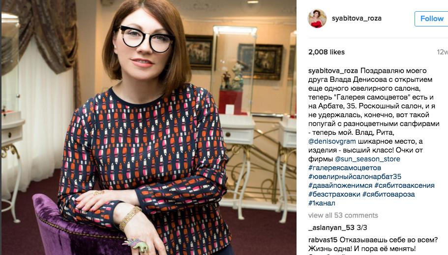 Архивное фото. Фото instagram.com/syabitova_roza