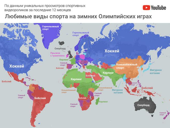 Мировая карта популярности зимних видов спорта. Фото Скриншот Youtube