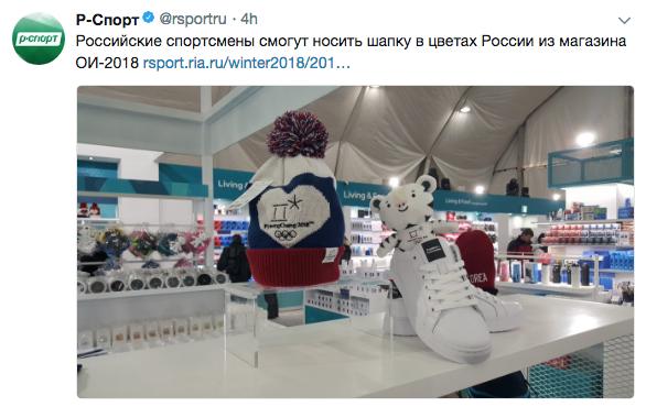 Шапка в официальном магазине сделана в цветах российского флага. Фото РИА Новости