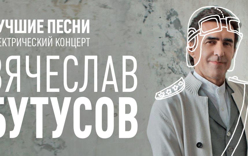 Вячеслав Бутусов. Фото Предоставлено организаторами