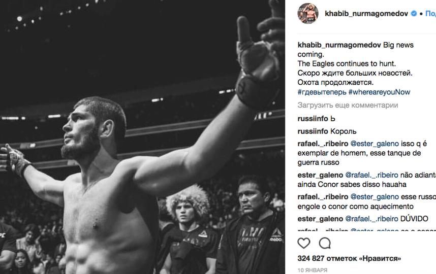 Хабиб Нурмагомедов, фотархив. Фото Скриншот instagram.com/khabib_nurmagomedov/