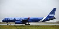 Почта России опровергла версию о столкновении с вертолётом