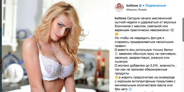 Татьяна Котова. Архив фото из соцсетей.