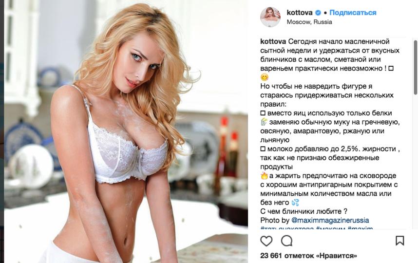 Татьяна Котова. Архив фото из соцсетей. Фото www.instagram.com/kottova