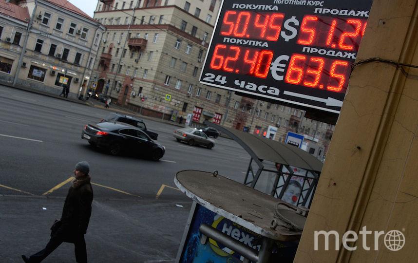 Табло с курсами валют. Фото AFP