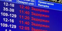 Более 30 рейсов отменено и задержано в аэропортах Москвы