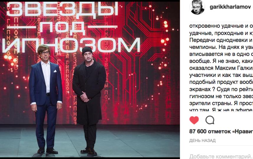 Максим Галкин и Гарик Харламов устроили скандал в Сети. Фото Скриншот instagram.com/garikkharlamov/