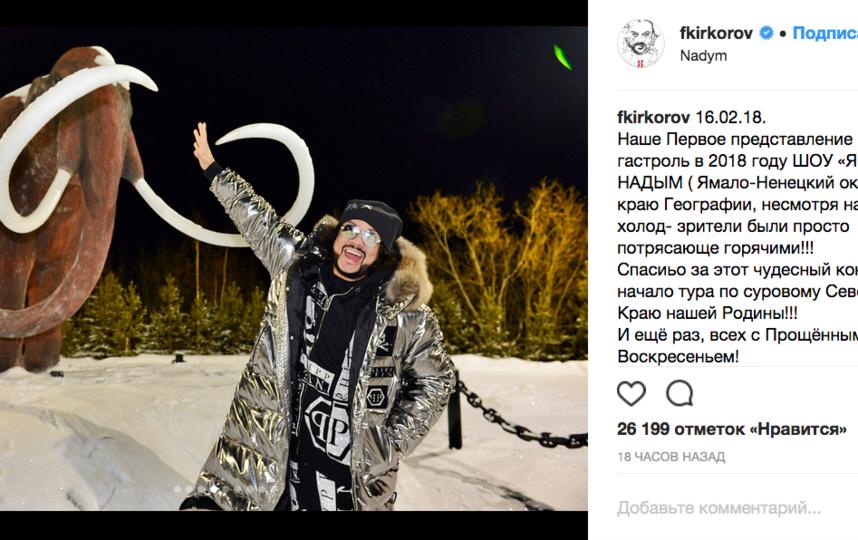 Филипп Киркоров в Instagram. Фото Скриншот Instagram: @fkirkorov