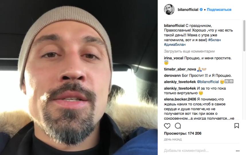 Дима Билан в Instagram. Фото Скриншот/Instagram:bilanofficial