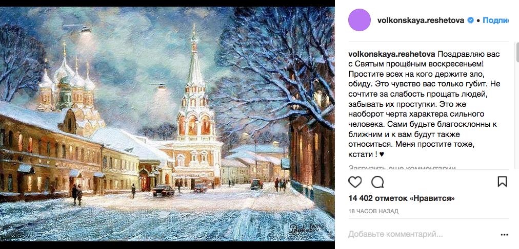 Настя Решетова. Фото Скриншот Instagram: @volkonskaya.reshetova