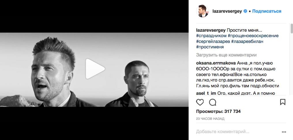 Сергей Лазарев в Instagram. Фото Скриншот Instagram: @lazarevsergey