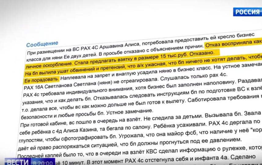 На жену Аршавина завели уголовное дело по трем статьям. Фото Скриншот Youtube