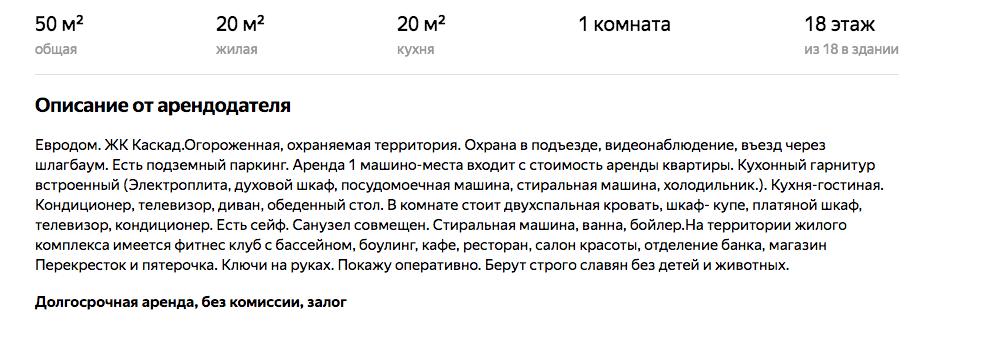Около 20% объявлений о сдаче жилья в Москве содержат пометку о том, что хозяева предпочитают славян. Фото Скриншот Realty.yandex.ru
