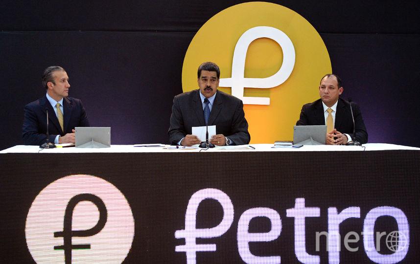 По мнению Мадуро, петро поможет обойти санкции США и Европы и справиться с экономическим кризисом. Фото AFP
