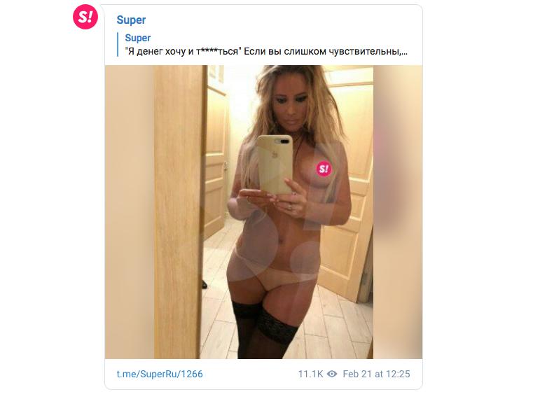 Дана Борисова вновь оказалась в центре скандала. Фото Telegram-канал Super/ Скриншот